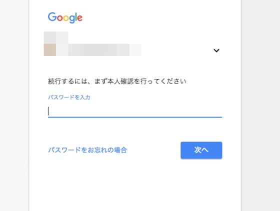 Google 二段階認証設定方法5