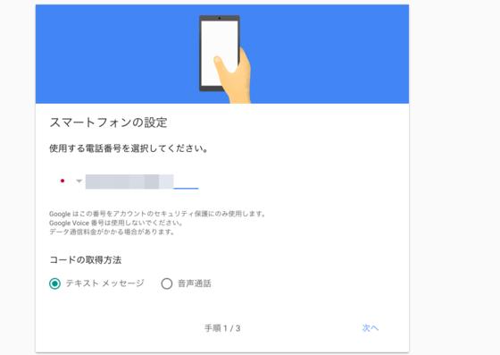 Google 二段階認証設定方法6