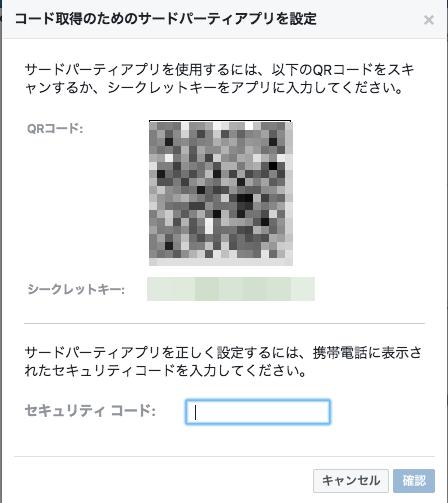 facebook サードパーティアプリ設定2