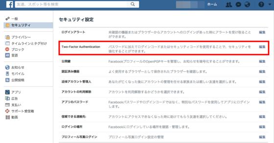 Facebook セキュリティーの設定3