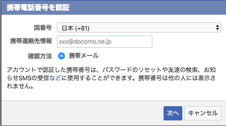 facebook携帯電話設定2