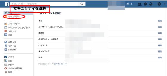 Facebook セキュリティーの設定2