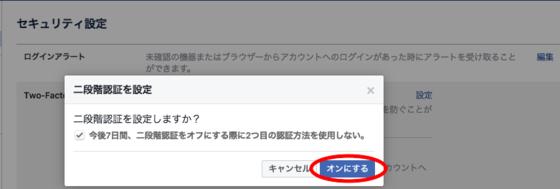 Facebook セキュリティーの設定5