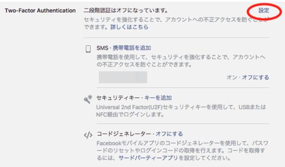 Facebook セキュリティーの設定4