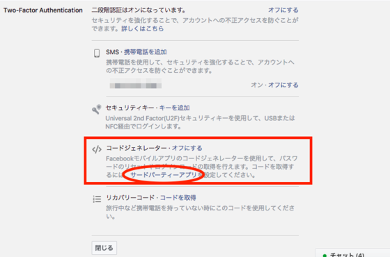 facebook サードパーティアプリ設定