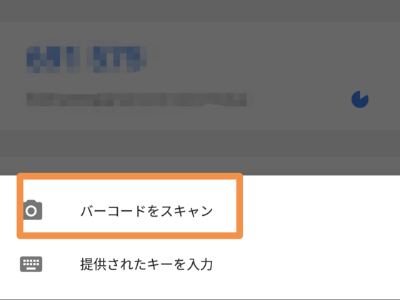 Google Authenticator 読み込み2