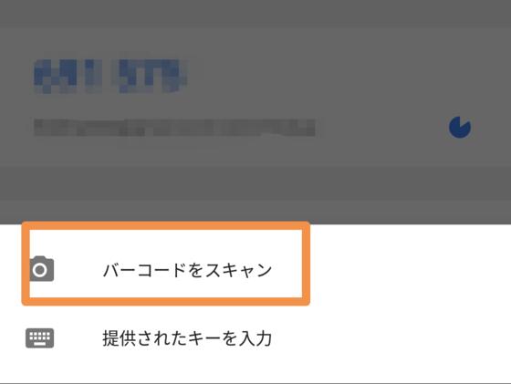 Google Authenticator 読み込み2