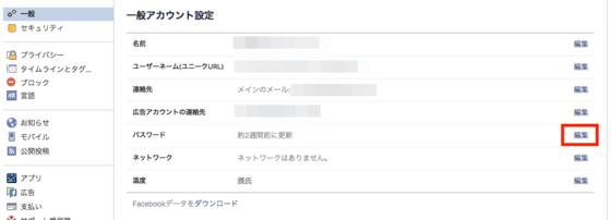 Facebookパスワード設定