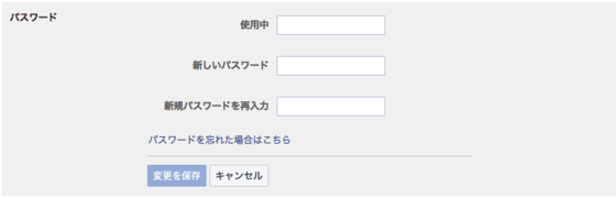 Facebookパスワード設定2
