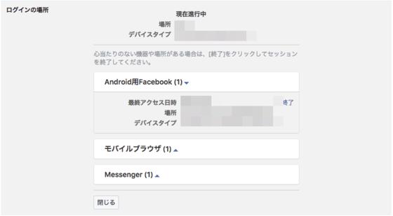 Facebook ログインの場所2