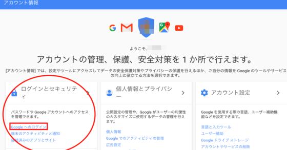 Google 二段階認証設定方法2