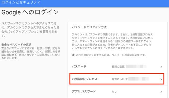 Google 二段階認証設定方法3