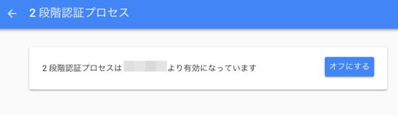 Google 二段階認証設定方法8