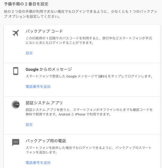Google 二段階認証設定方法8-1