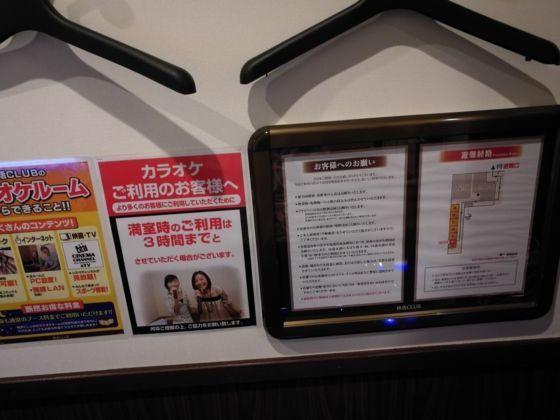 快活クラブ鹿島店 ワンツーカラオケの様子3
