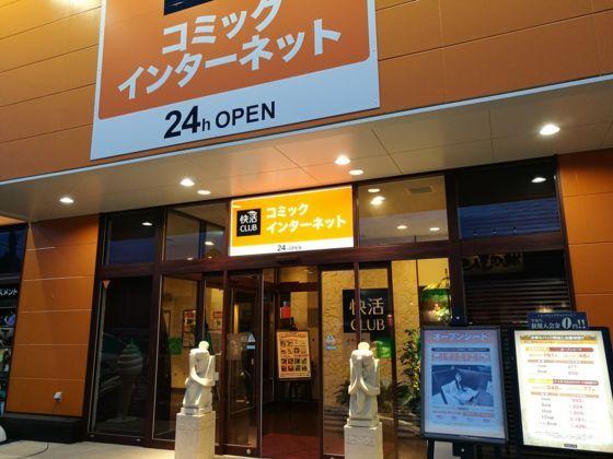 快活クラブ鹿島店 外観1