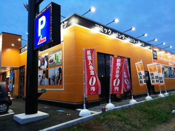 快活クラブ124号鹿島店