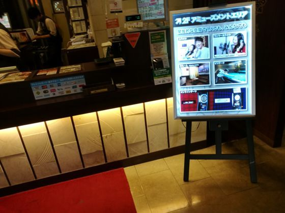 快活クラブ横浜北山田店のフロント