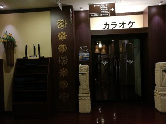 快活クラブ横浜北山田店の様子9