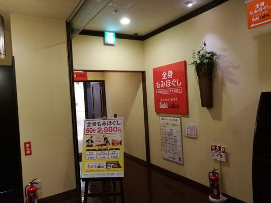 快活クラブ横浜北山田店の様子8