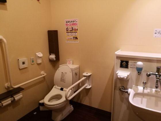 快活クラブ横浜北山田店の多目的トイレ2