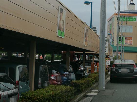 快活クラブ横浜北山田店の駐車場1