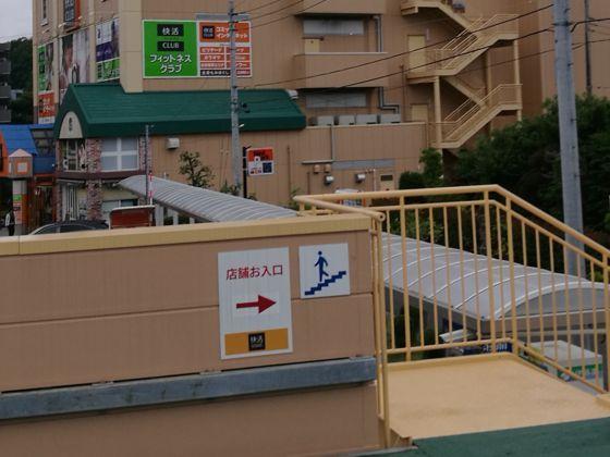 快活クラブ横浜北山田店の駐車場5