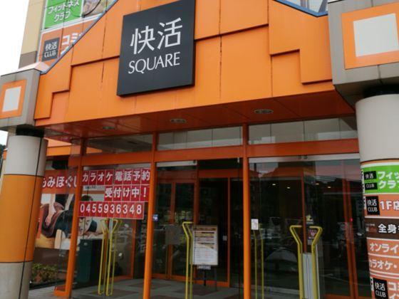 快活クラブ横浜北山田店入り口
