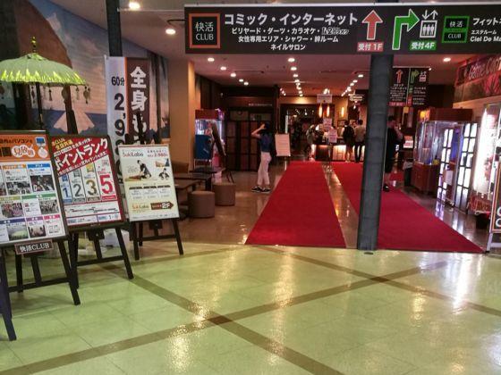 快活クラブ横浜北山田店の様子1