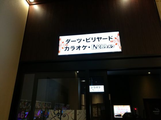 快活クラブ日立店のワンツーカラオケまでの通路1