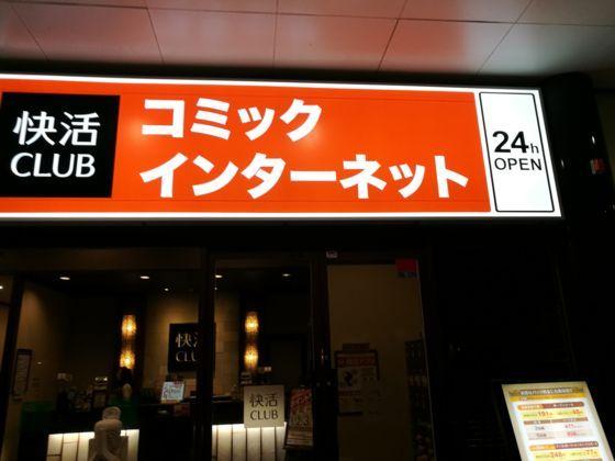 快活クラブ 水戸渡里店