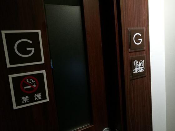 ワンツーカラオケ Gの部屋