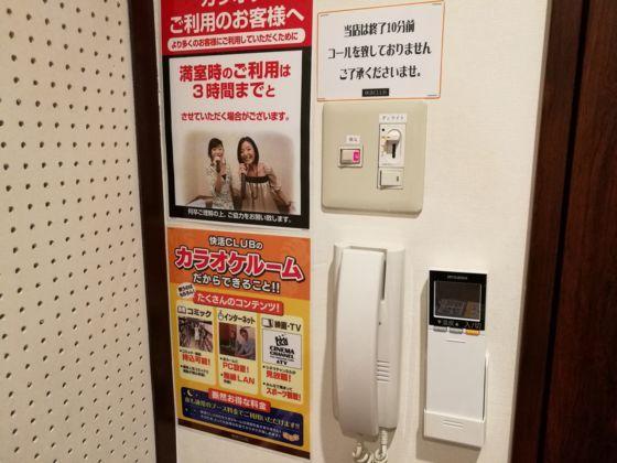 快活クラブ水戸渡里店 ワンツーカラオケの様子3