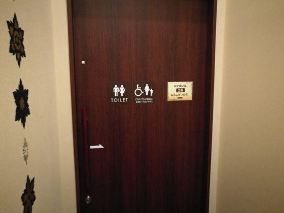 快活クラブ水戸渡里店 1Fの多目的トイレ