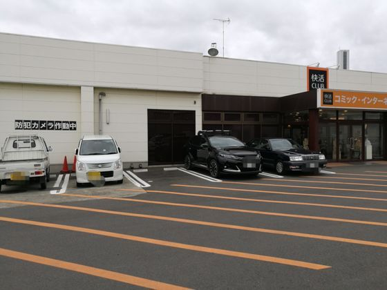 快活クラブひたちなか店の駐車場4