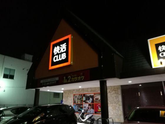 快活クラブひたちなか店