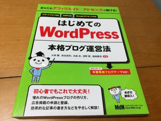 はじめてのWordPress 本格ブログ運営法