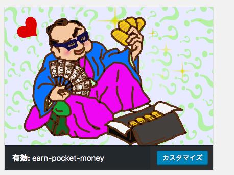 オリジナルテーマ earn-pocket-money