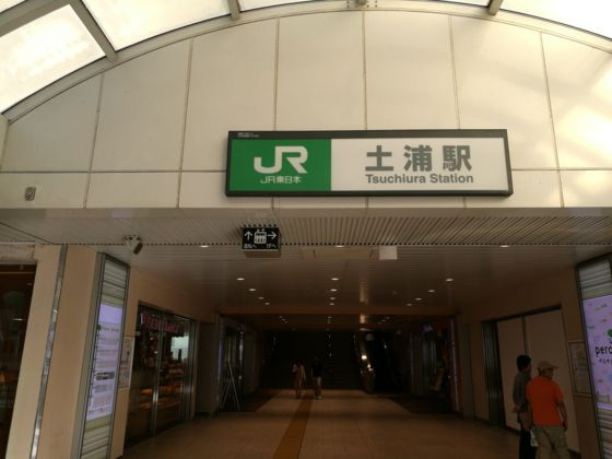 土浦駅からウララまでの道のり2