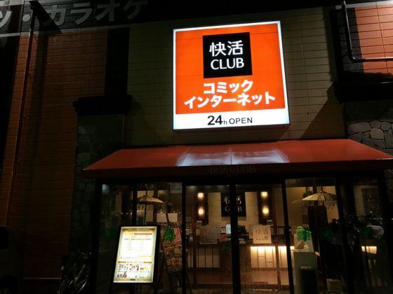 快活クラブ岩槻店の外観1
