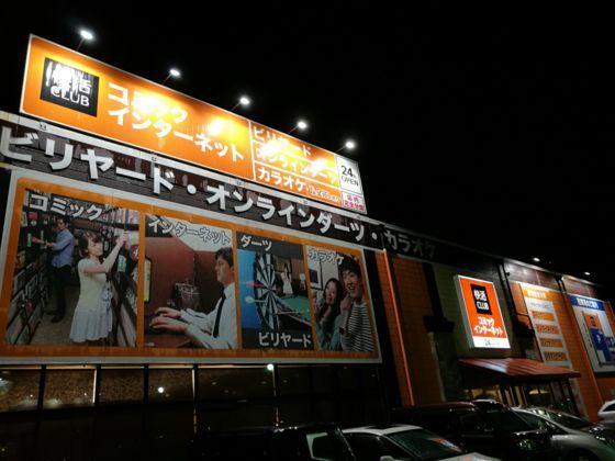 快活クラブ岩槻店の外観2