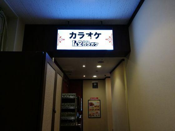 快活クラブ岩槻店の様子8