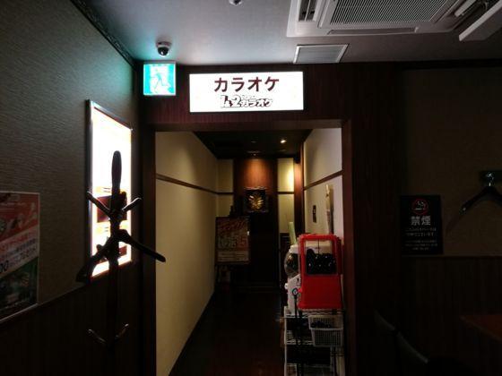 快活クラブ川口東駅前店の様子7