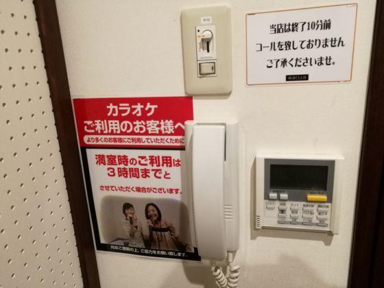 快活クラブ川口東駅前店のワンツーカラオケ4
