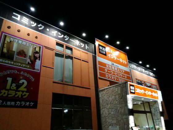快活クラブ17号高崎倉賀野店の周辺6