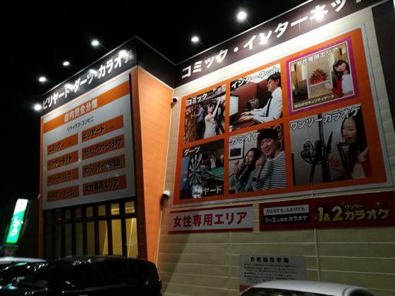 快活クラブ17号高崎倉賀野店の周辺3