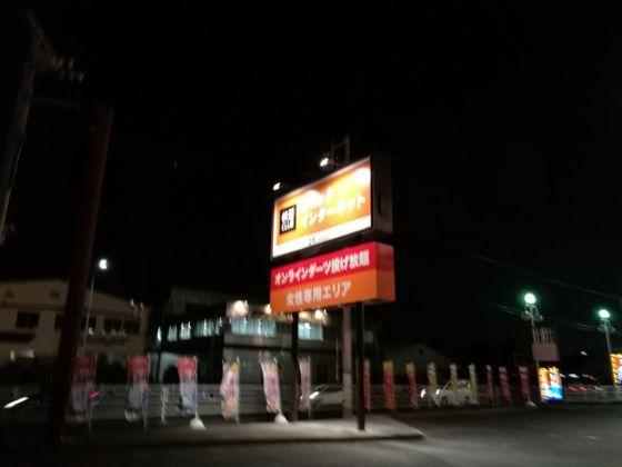 快活クラブ17号高崎倉賀野店の周辺2