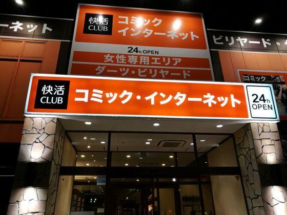 快活クラブ17号高崎倉賀野店の周辺7
