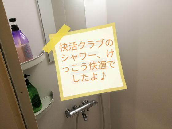 快活クラブでシャワーを利用してみた