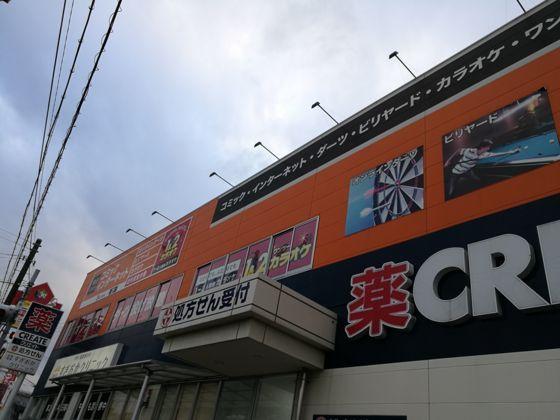 船橋夏見台店の周辺3